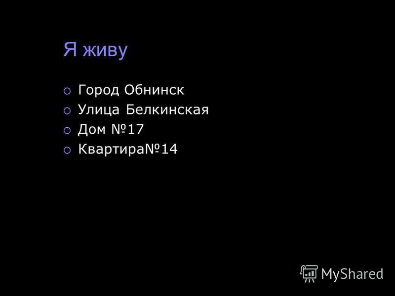 Я живу Город Обнинск Улица Белкинская Дом 17 Квартира 14