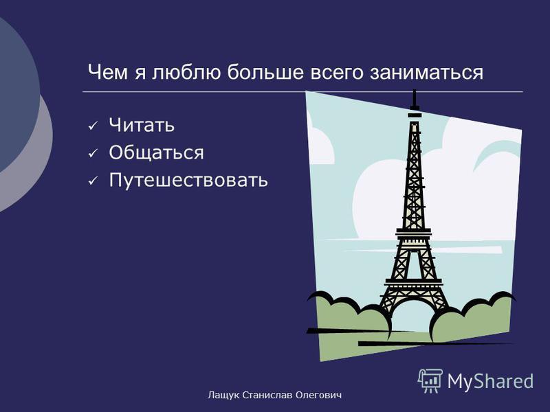 Лащук Станислав Олегович Чем я люблю больше всего заниматься Читать Общаться Путешествовать
