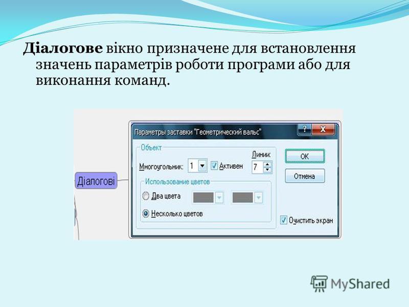 Діалогове вікно призначене для встановлення значень параметрів роботи програми або для виконання команд.