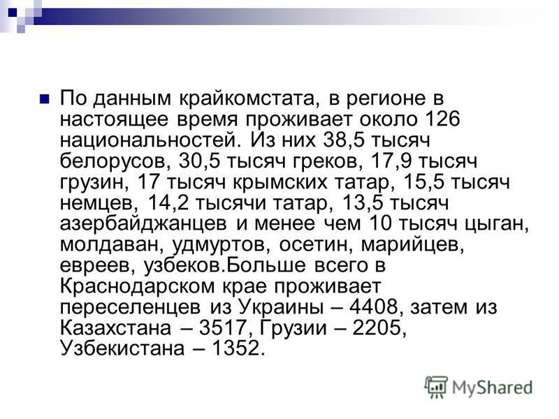 По данным край ком стата, в регионе в настоящее время проживает около 126 национальностей. Из них 38,5 тысяч белорусов, 30,5 тысяч греков, 17,9 тысяч грузин, 17 тысяч крымских татар, 15,5 тысяч немцев, 14,2 тысячи татар, 13,5 тысяч азербайджанцев и м