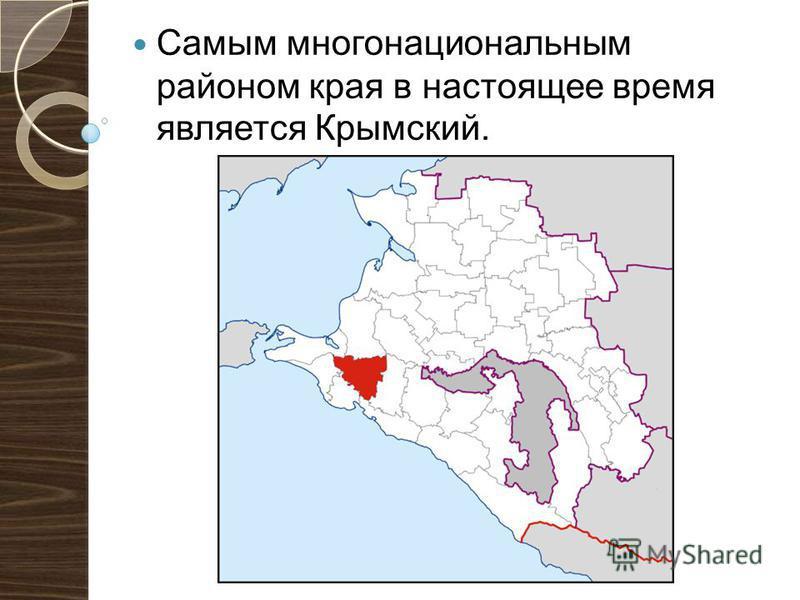 Самым многонациональным районом края в настоящее время является Крымский.