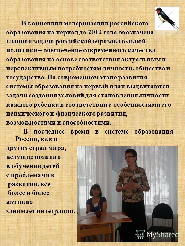 В концепции модернизации российского образования на период до 2012 года обозначена главная задача российской образовательной политики – обеспечение современного качества образования на основе соответствия актуальным и перспективным потребностям лично
