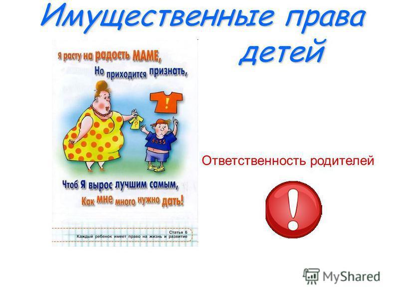 Имущественные права детей Ответственность родителей