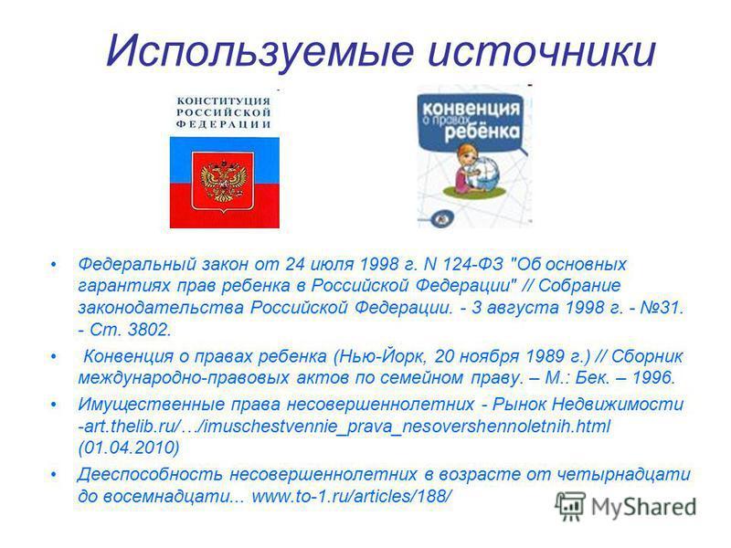 Используемые источники Федеральный закон от 24 июля 1998 г. N 124-ФЗ