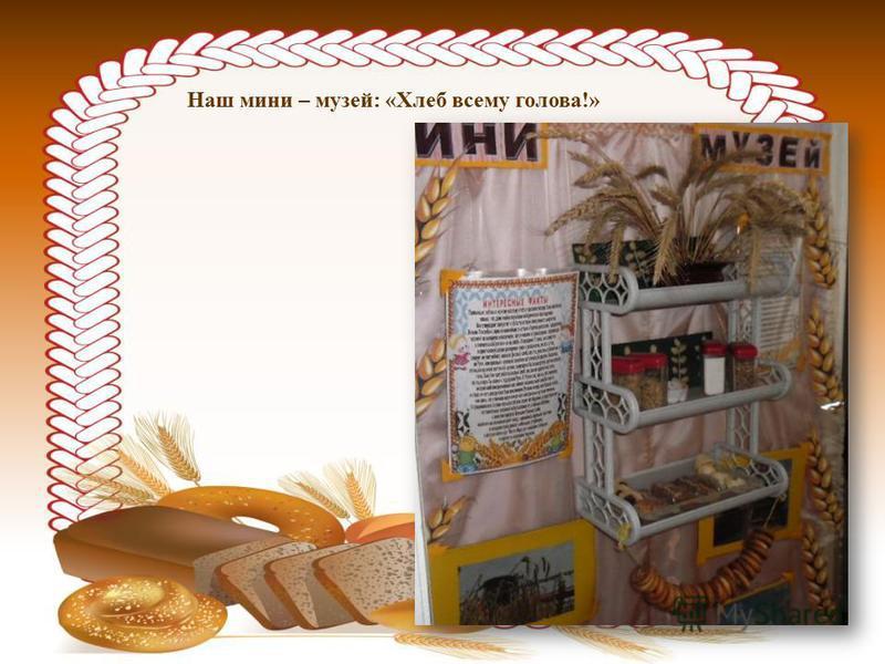 Наш мини – музей: «Хлеб всему голова!»