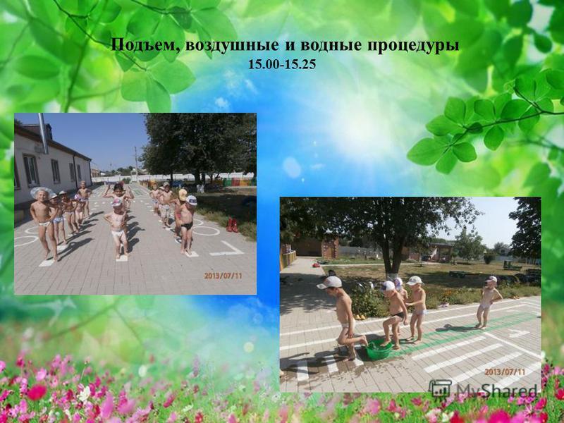 Подъем, воздушные и водные процедуры 15.00-15.25