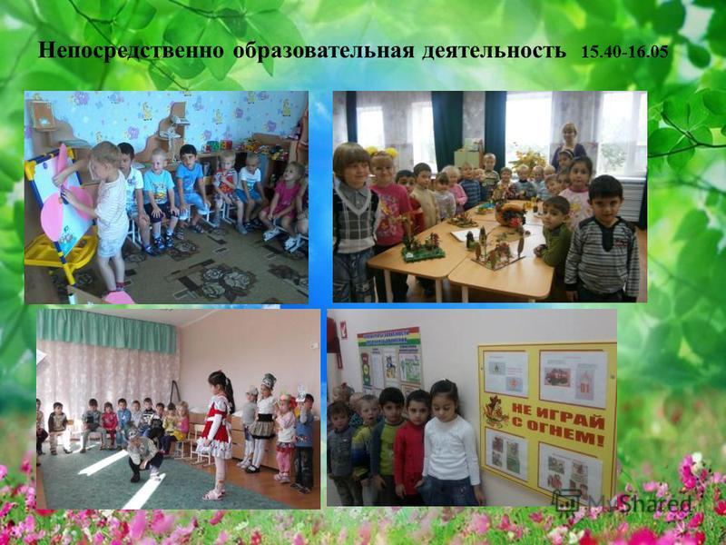 Непосредственно образовательная деятельность 15.40-16.05