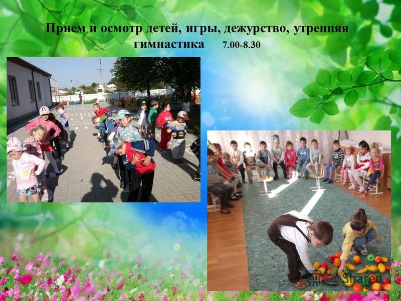 Прием и осмотр детей, игры, дежурство, утренняя гимнастика 7.00-8.30