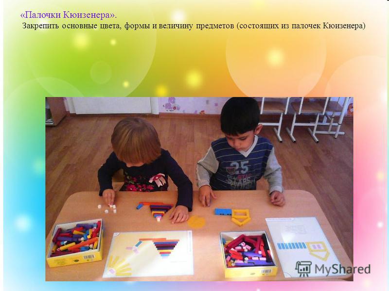 «Палочки Кюизенера». Закрепить основные цвета, формы и величину предметов (состоящих из палочек Кюизенера)