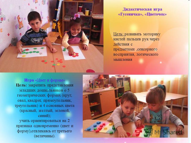 Игра «Цвет и формы» Цель: закрепить представления младших дошкольников о 5 геометрических формах (круг, овал, квадрат, прямоугольник, треугольник) и 4 основных цвета (красный, желтый, зеленой, синий); учить ориентироваться на 2 признака одновременно