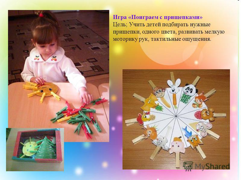 Игра «Поиграем с прищепками» Цель; Учить детей подбирать нужные прищепки, одного цвета, развивать мелкую моторику рук, тактильные ощущения.
