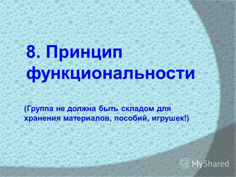 8. Принцип функциональности (Группа не должна быть складом для хранения материалов, пособий, игрушек!)