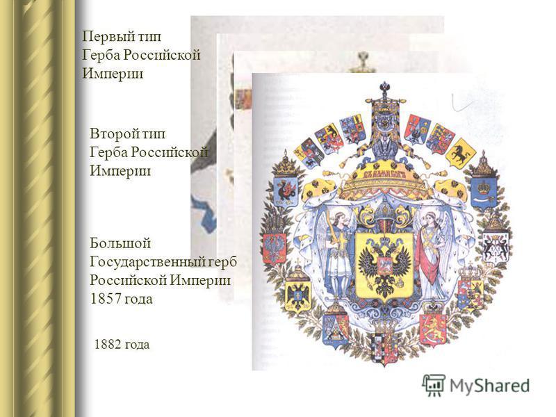 Первый тип Герба Российской Империи Второй тип Герба Российской Империи Большой Государственный герб Российской Империи 1857 года 1882 года