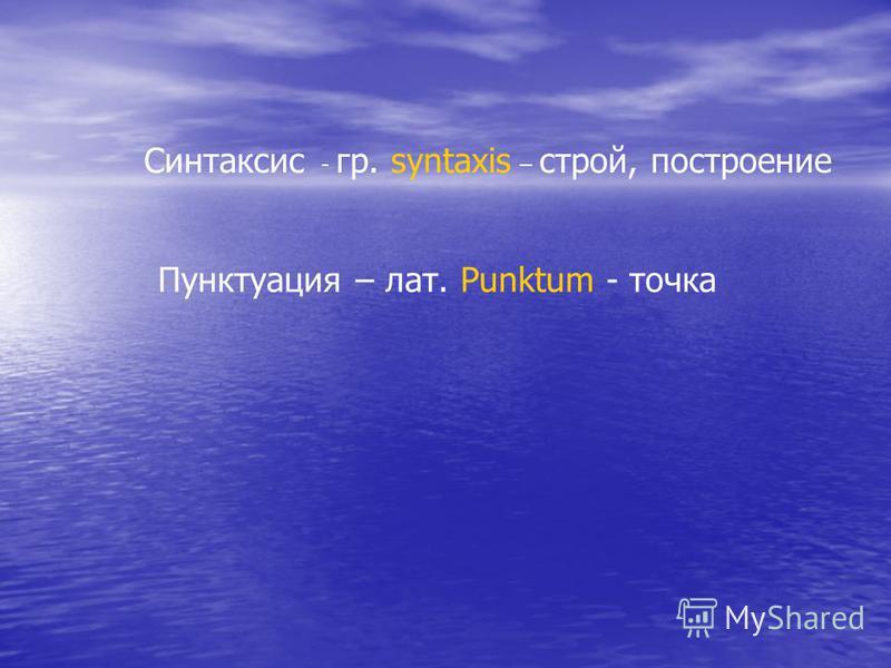 Синтаксис - гр. syntaxis – строй, построение Пунктуация – лат. Punktum - точка