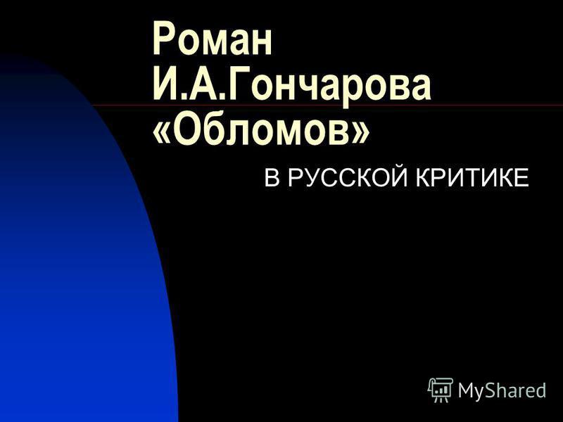 Роман И.А.Гончарова «Обломов» В РУССКОЙ КРИТИКЕ