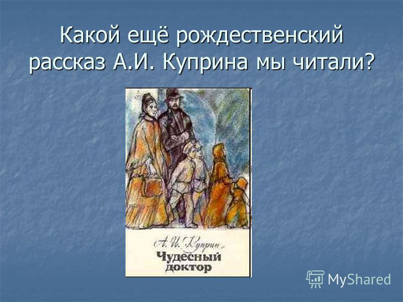 Какой ещё рождественский рассказ А.И. Куприна мы читали?