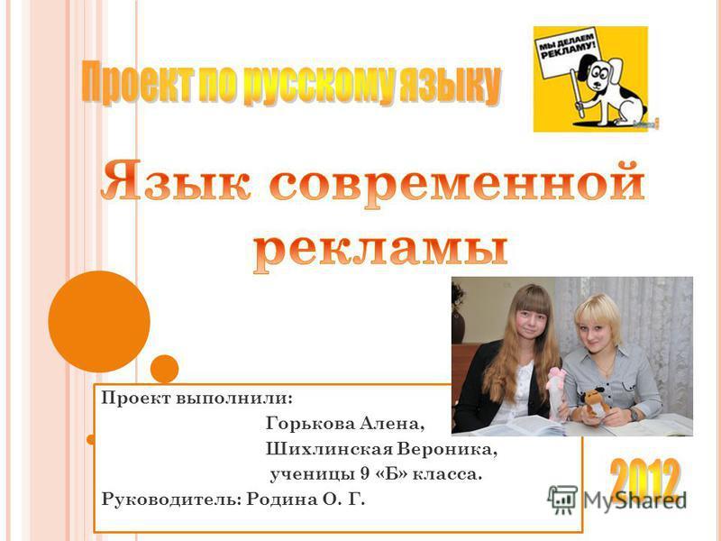 Проект выполнили: Горькова Алена, Шихлинская Вероника, ученицы 9 «Б» класса. Руководитель: Родина О. Г.