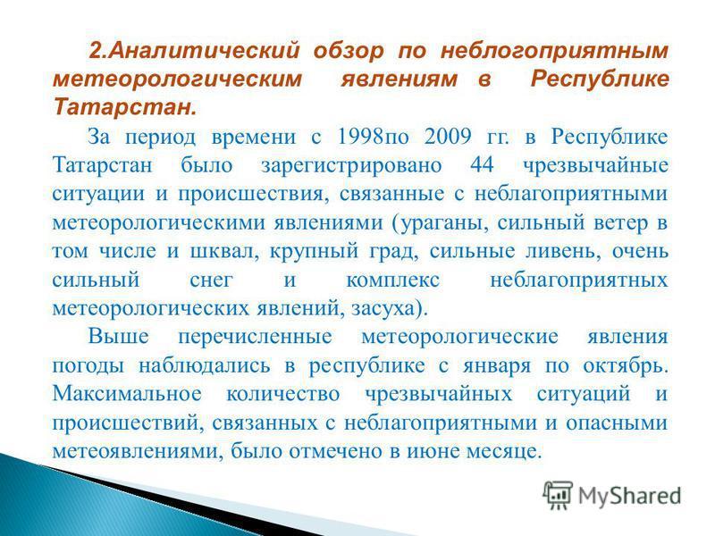 2. Аналитический обзор по неблагоприятным метеорологическим явлениям в Республике Татарстан. За период времени с 1998 по 2009 гг. в Республике Татарстан было зарегистрировано 44 чрезвычайные ситуации и происшествия, связанные с неблагоприятными метео
