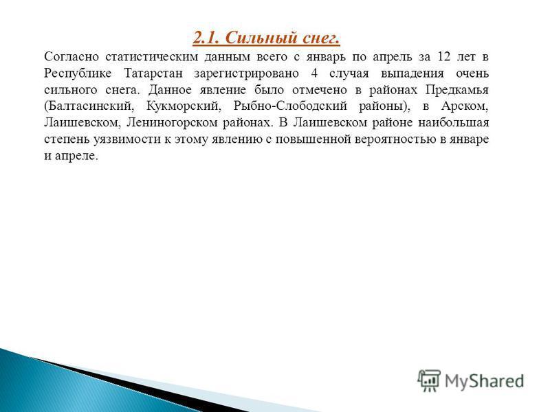 2.1. Сильный снег. Согласно статистическим данным всего с январь по апрель за 12 лет в Республике Татарстан зарегистрировано 4 случая выпадения очень сильного снега. Данное явление было отмечено в районах Предкамья (Балтасинский, Кукморский, Рыбно-Сл