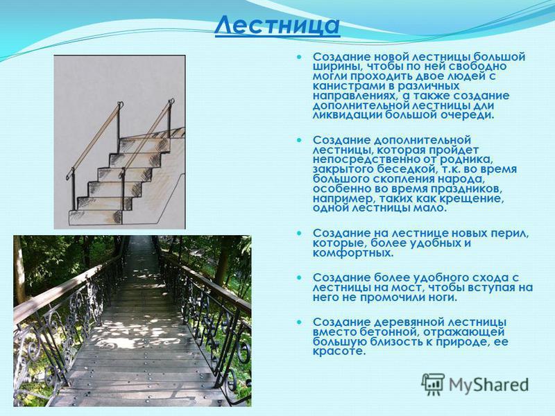 Лестница Создание новой лестницы большой ширины, чтобы по ней свободно могли проходить двое людей с канистрами в различных направлениях, а также создание дополнительной лестницы дли ликвидации большой очереди. Создание дополнительной лестницы, котора
