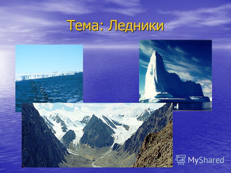 Тема: Ледники