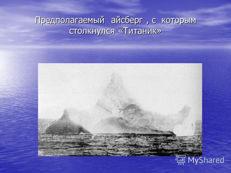 Предполагаемый айсберг, с которым столкнулся «Титаник»