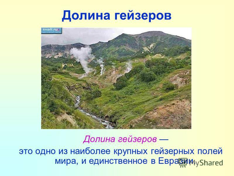 Долина гейзеров это одно из наиболее крупных гейзерных полей мира, и единственное в Евразии.