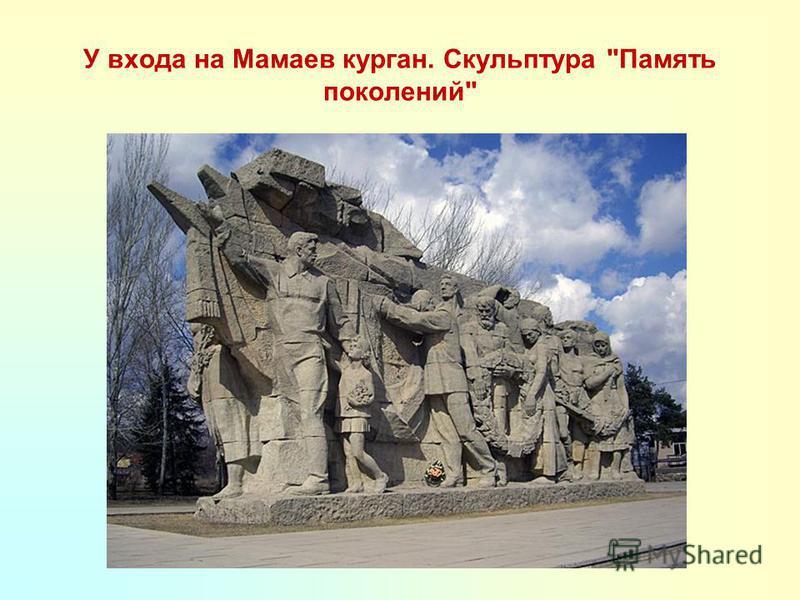 У входа на Мамаев курганн. Скульптура Память поколений