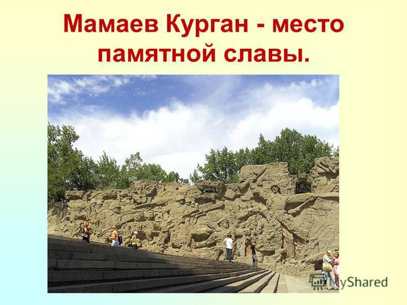 Мамаев Курган - место памятной славы.
