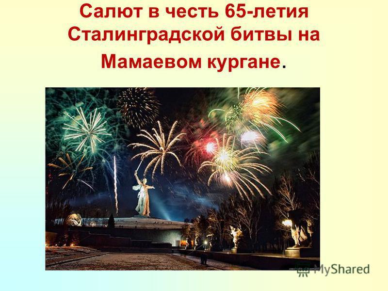 Салют в честь 65-летия Сталинградской битвы на Мамаевом курганне.