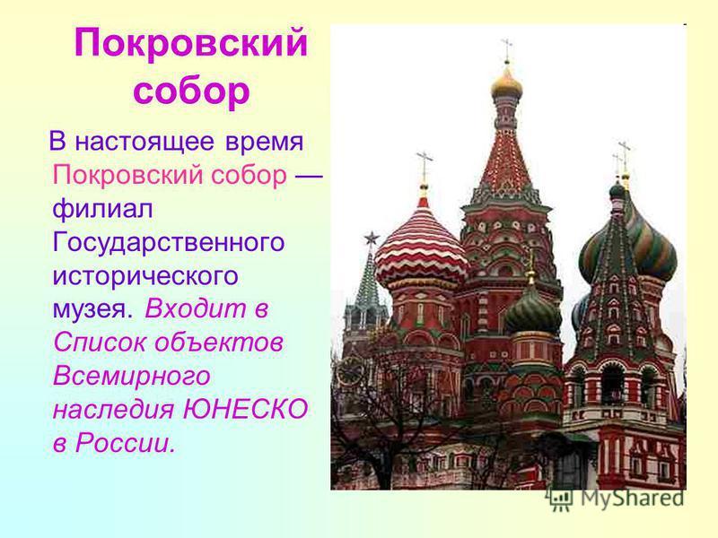 Покровский собор В настоящее время Покровский собор филиал Государственего исторического музея. Входит в Список объектов Всемирного наследия ЮНЕСКО в России.