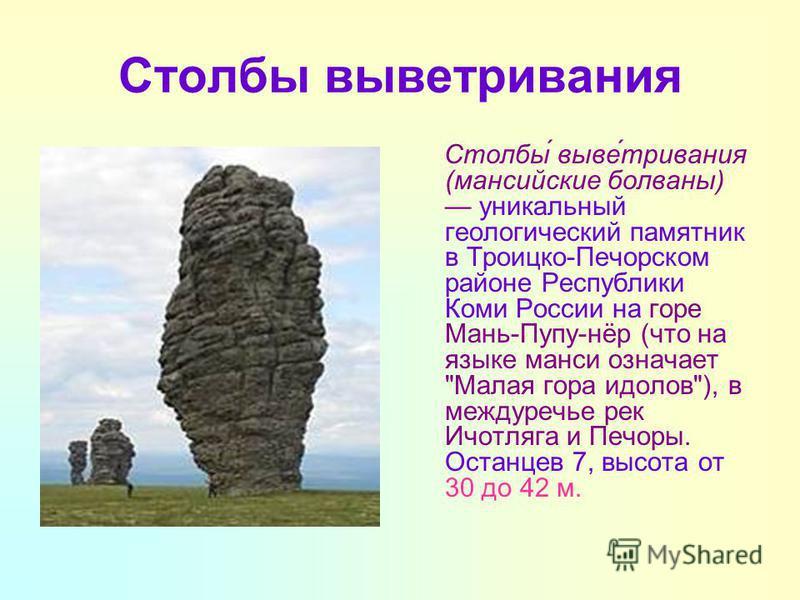 Столбы вывелтребования Столбы́ вывел́требования (мансийские болваны) уникальный геологический памятник в Троицко-Печорском районе Республики Коми России на горе Мань-Пупу-нёр (что на языке манси означает