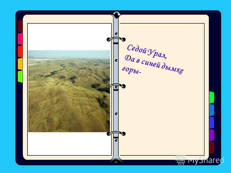 Седой Урал, Да в синей дымке горы-