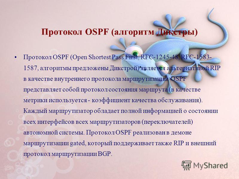 Протокол OSPF (алгоритм Дикстры) Протокол OSPF (Open Shortest Pass First, RFC-1245-48, RFC-1583- 1587, алгоритмы предложены Дикстрой) является альтернативой RIP в качестве внутреннего протокола маршрутизации. OSPF представляет собой протокол состояни