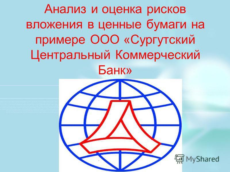 Анализ и оценка рисков вложения в ценные бумаги на примере ООО «Сургутский Центральный Коммерческий Банк»