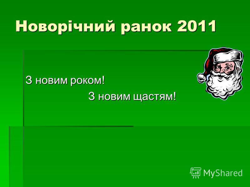 Новорічний ранок 2011 З новим роком! З новим щастям!