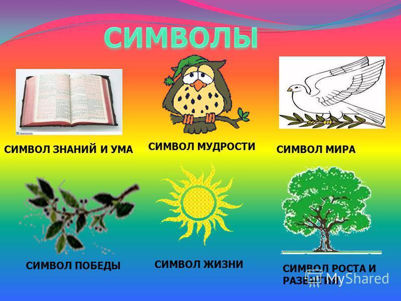 СИМВОЛ МУДРОСТИ СИМВОЛ ЖИЗНИ СИМВОЛ МИРА СИМВОЛ ПОБЕДЫ СИМВОЛ ЗНАНИЙ И УМА СИМВОЛ РОСТА И РАЗВИТИЯ