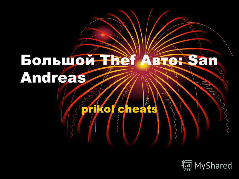 Большой Thef Авто: San Andreas prikol cheats