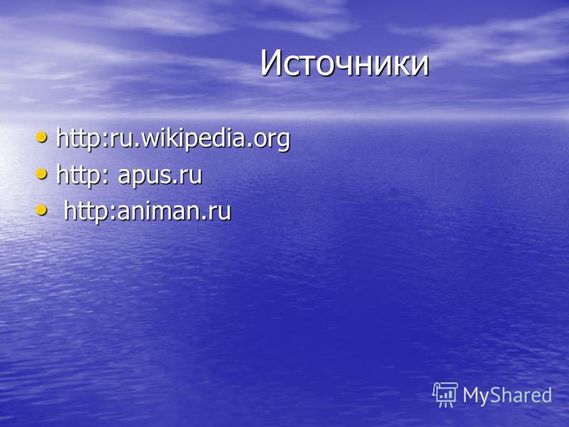 Источники Источники http:ru.wikipedia.org http:ru.wikipedia.org http: apus.ru http: apus.ru http:animan.ru http:animan.ru