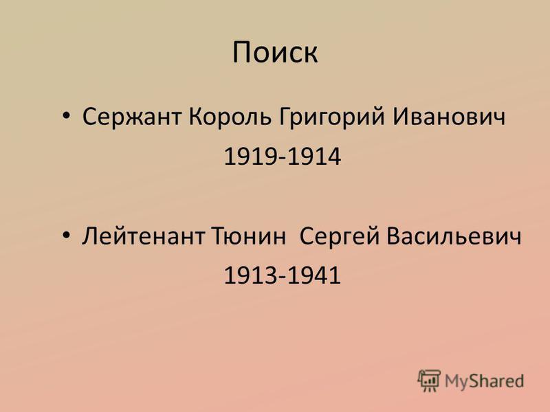 Поиск Сержант Король Григорий Иванович 1919-1914 Лейтенант Тюнин Сергей Васильевич 1913-1941