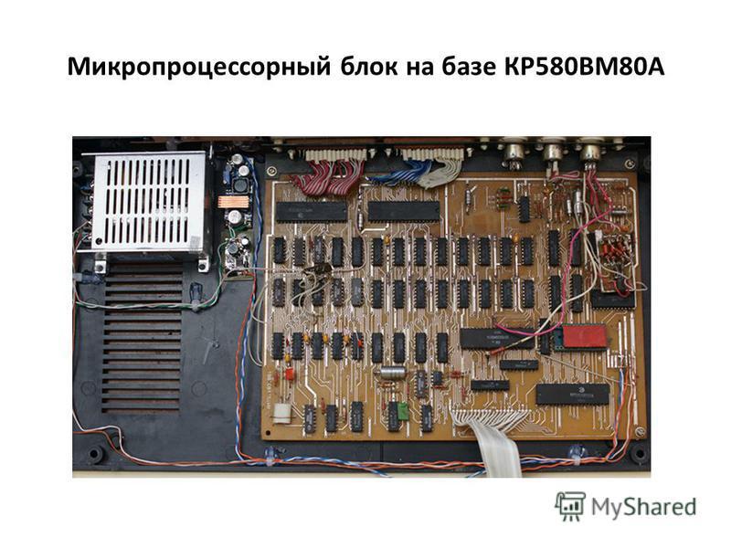 Микропроцессорный блок на базе КР580ВМ80А