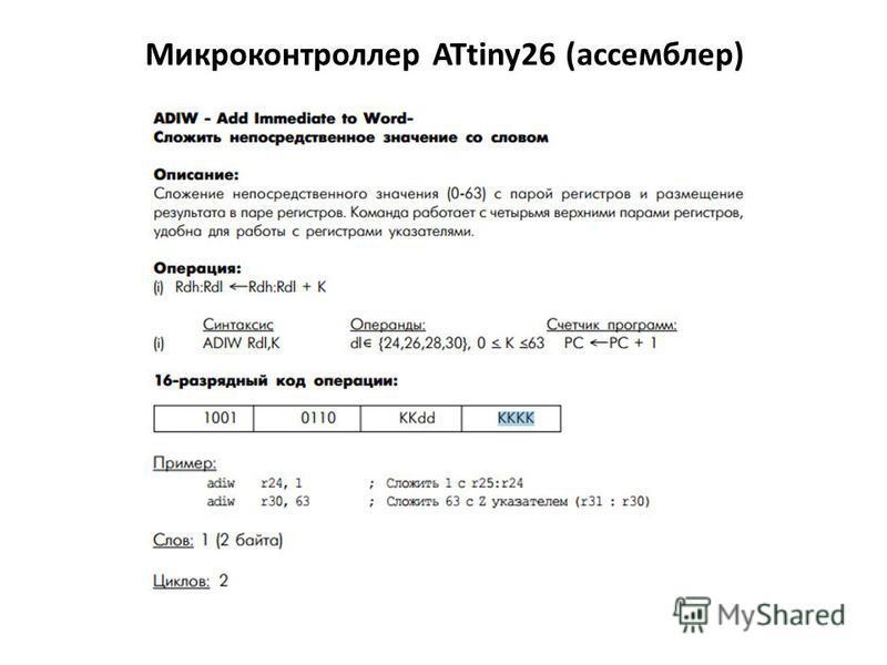 Микроконтроллер ATtiny26 (ассемблер)