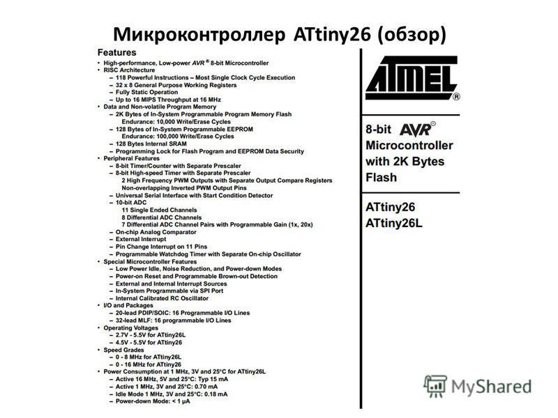 Микроконтроллер ATtiny26 (обзор)