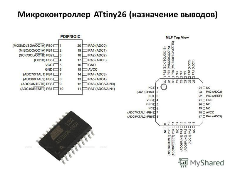 Микроконтроллер ATtiny26 (назначение выводов)