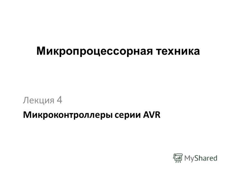 Микропроцессорная техника Лекция 4 Микроконтроллеры серии AVR