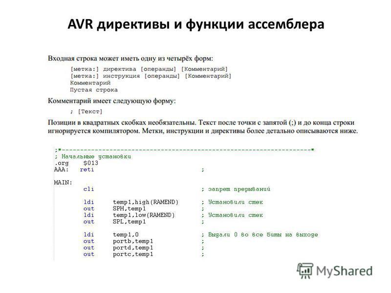 AVR директивы и функции ассемблера