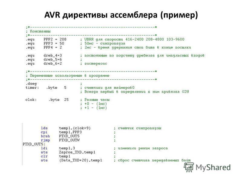 AVR директивы ассемблера (пример)