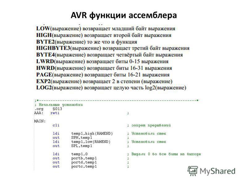 AVR функции ассемблера