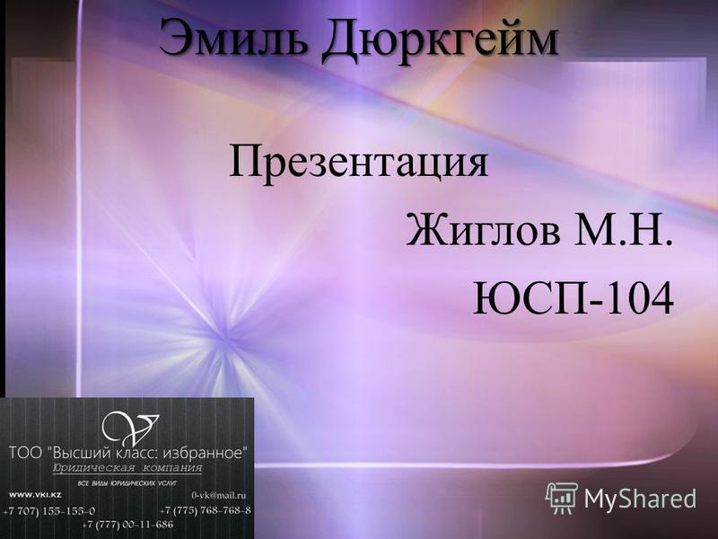 Эмиль Дюркгейм Презентация Жиглов М.Н. ЮСП-104