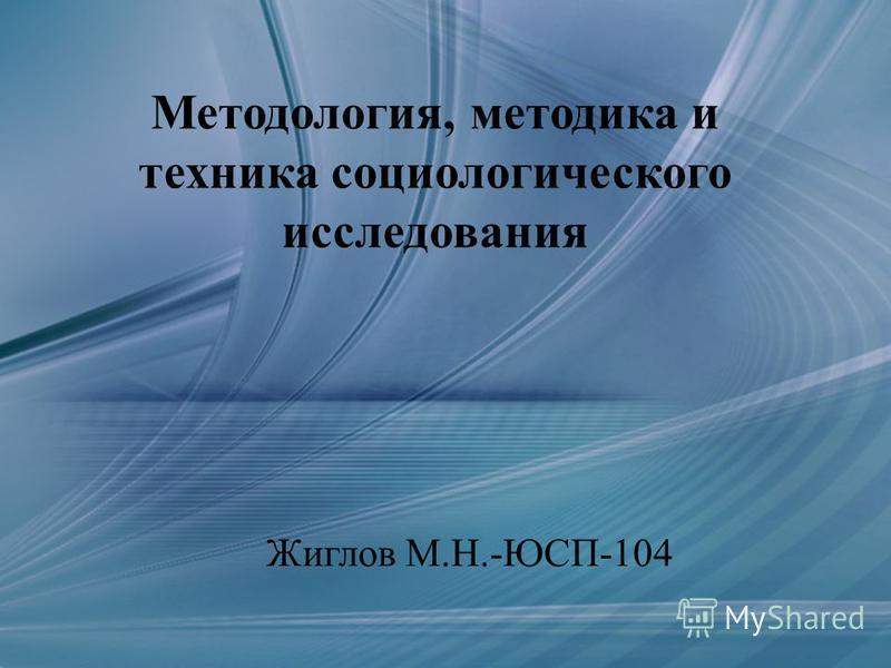 Методология, методика и техника социологического исследования Жиглов М.Н.-ЮСП-104